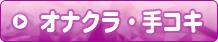 オナクラ・手コキ