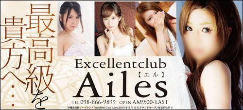 excellent Club Ailes