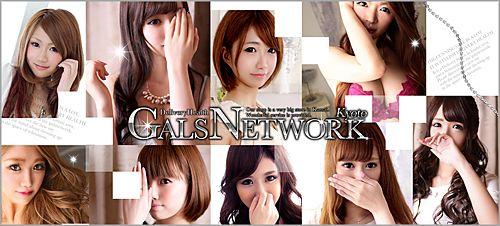 ギャルズネットワーク