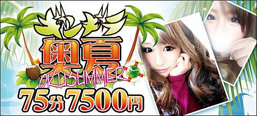ギンギラ奥夏〜OKUSUMMER〜