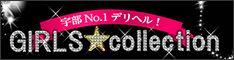 ガールズ☆コレクション