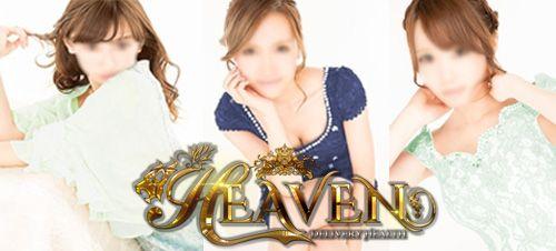 HEAVEN (ヘブン)