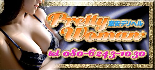 Pretty-Woman(プリティ ウーマン)