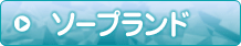 ソープランド(高級・激安)
