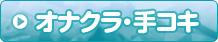 オナクラ・手コキ(店舗型)